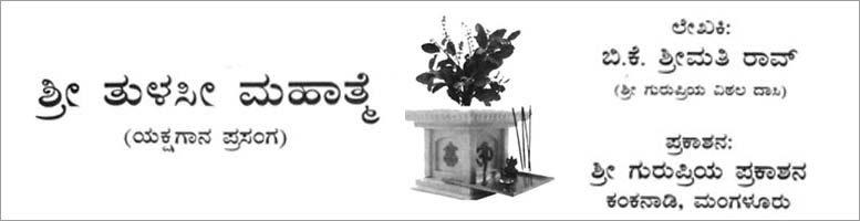 ಶ್ರೀ ತುಳಸಿ ಮಹಾತ್ಮೆ – ಯಕ್ಷಗಾನ ಪ್ರಸಂಗ