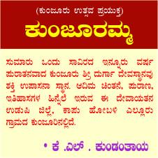 ಕುಂಜೂರಮ್ಮ