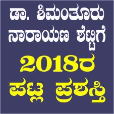 ಡಾ. ಶಿಮಂತೂರು ನಾರಾಯಣ ಶೆಟ್ಟಿಗೆ 2018ರ ಪಟ್ಲ ಪ್ರಶಸ್ತಿ