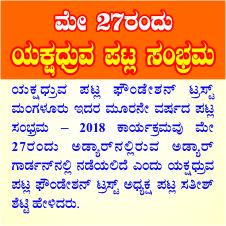 27 ರಂದು ಯಕ್ಷಧ್ರುವ ಪಟ್ಲ ಸಂಭ್ರಮ